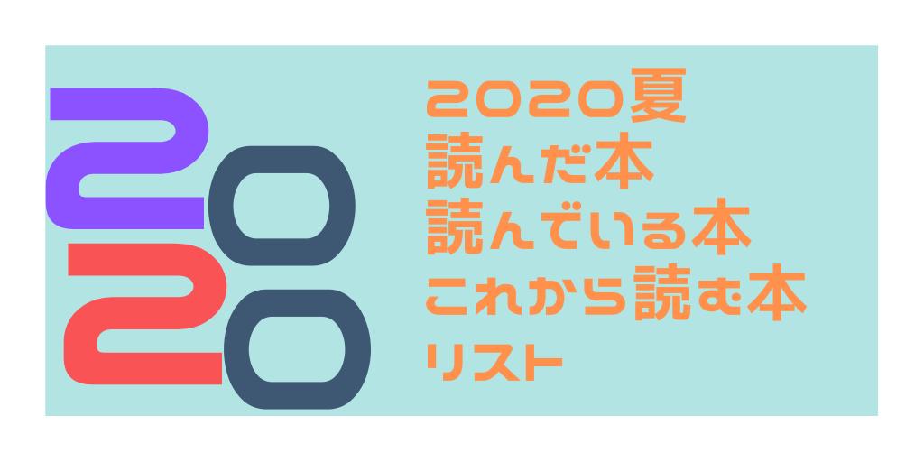 f:id:Yacchae:20200816180440p:plain