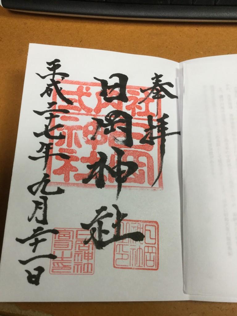 f:id:Yagyu8bei:20160129211005j:plain