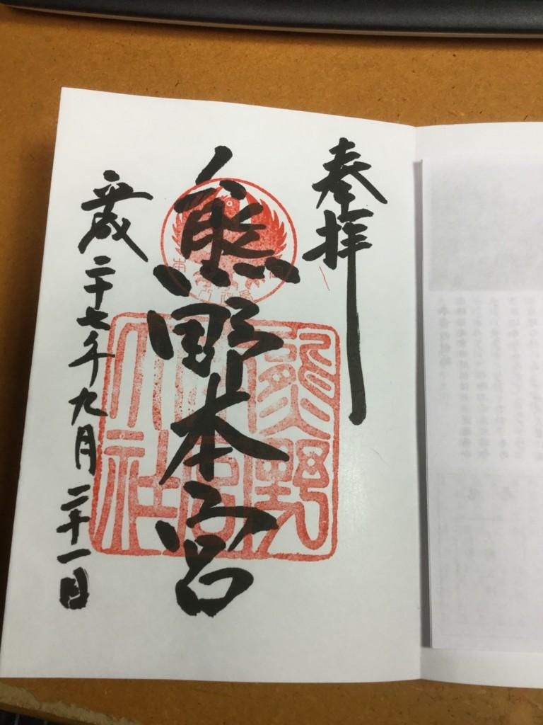 f:id:Yagyu8bei:20160129211037j:plain