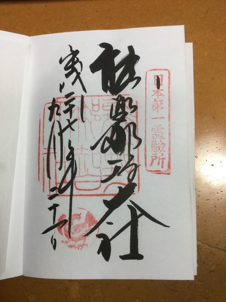 f:id:Yagyu8bei:20160129211104j:plain