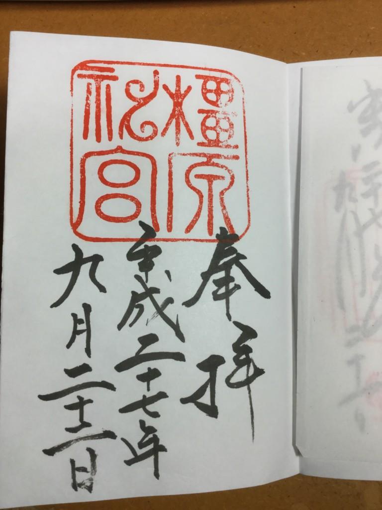 f:id:Yagyu8bei:20160129211118j:plain