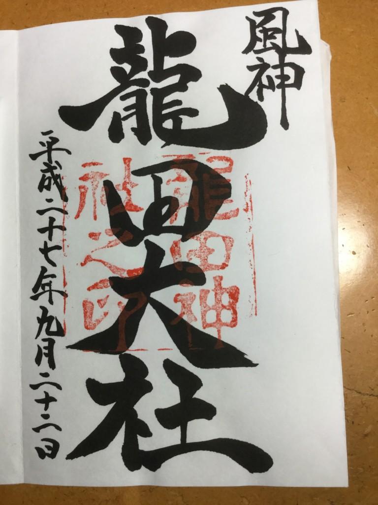 f:id:Yagyu8bei:20160129211126j:plain