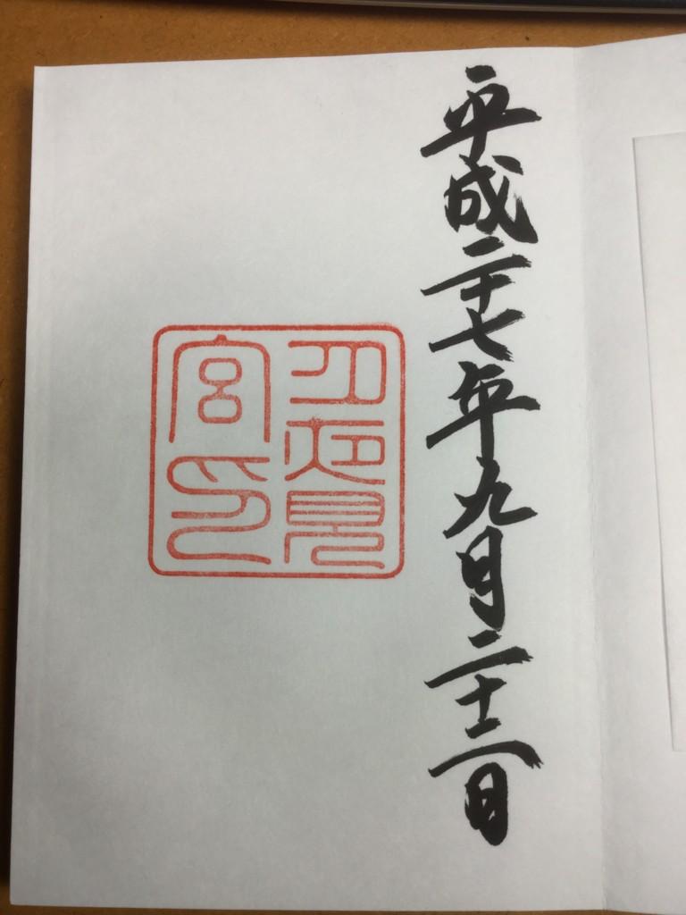 f:id:Yagyu8bei:20160202205707j:plain