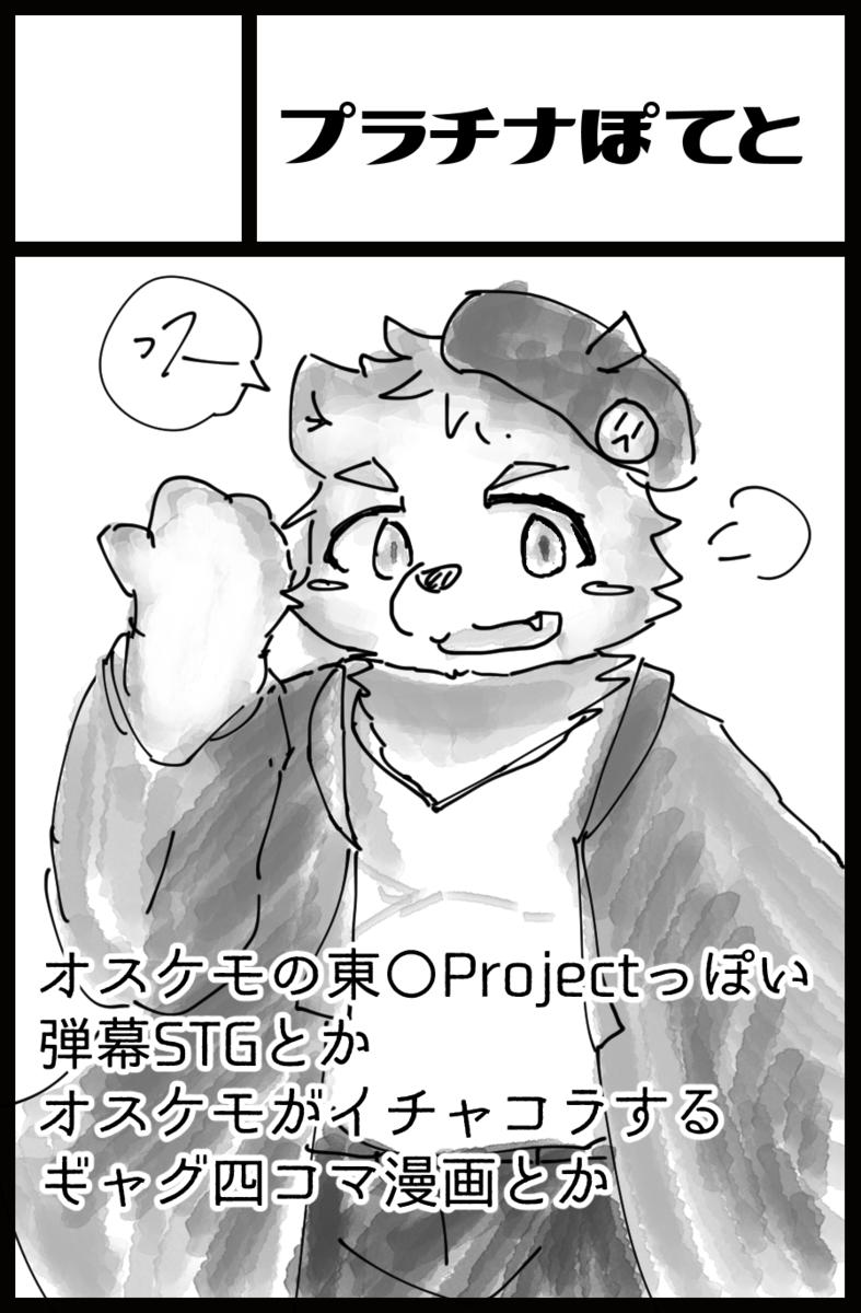 f:id:Yakiimo1013:20200911161654p:plain
