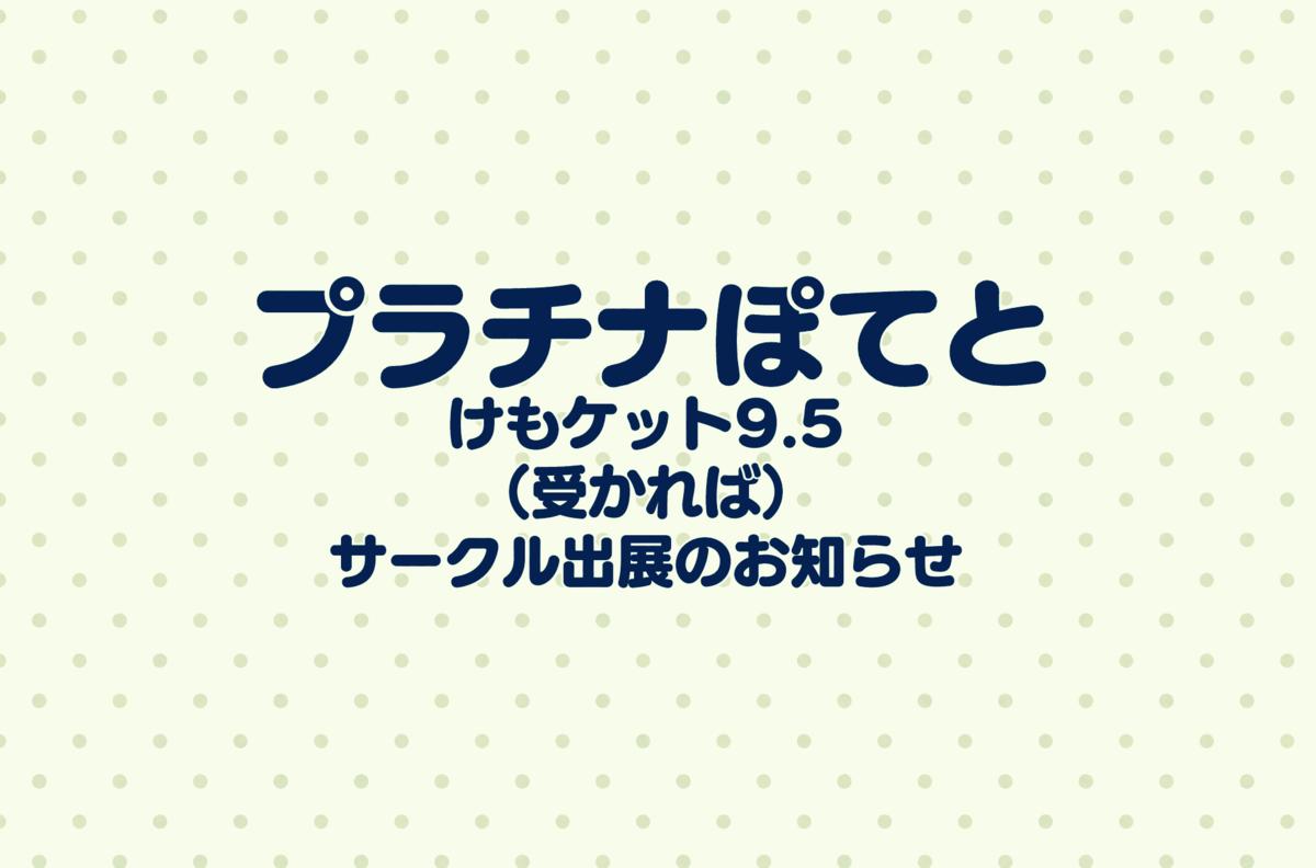 f:id:Yakiimo1013:20200911161728p:plain