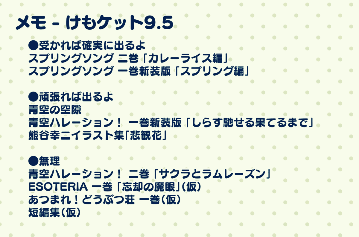 f:id:Yakiimo1013:20200911161756p:plain
