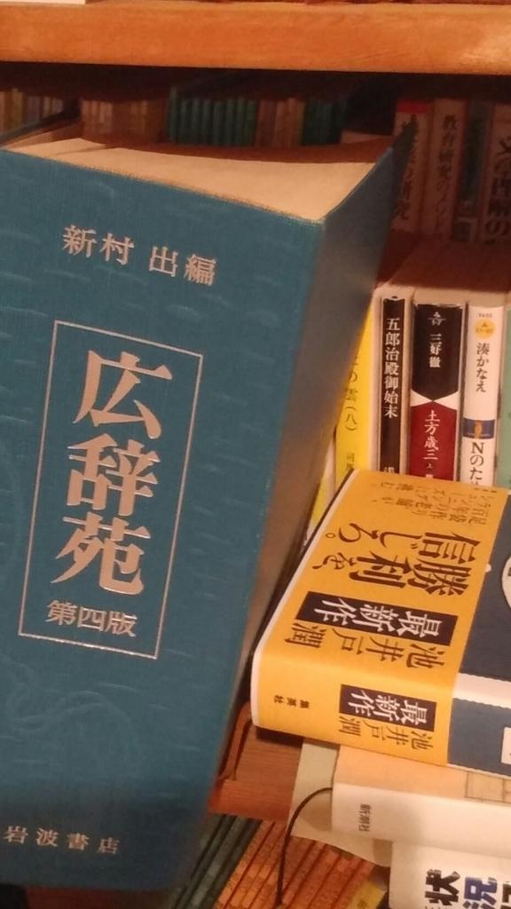 f:id:Yama-Mikasa:20171025211413j:plain