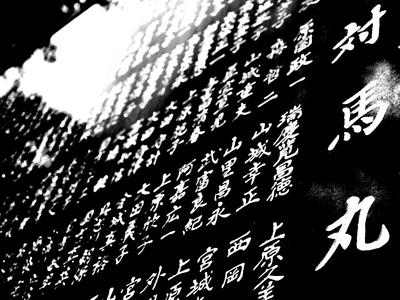 f:id:Yama-Mikasa:20171117214815j:plain