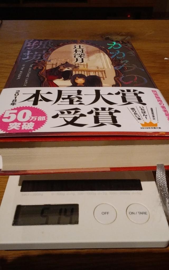 f:id:Yama-Mikasa:20180602114224j:plain