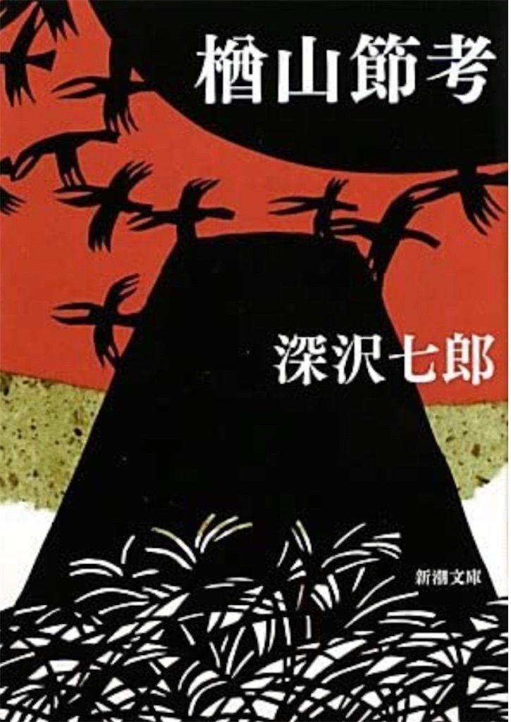 f:id:Yama-Mikasa:20201231195151j:image