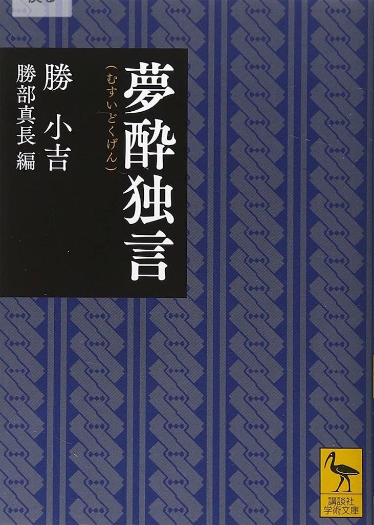 f:id:Yama-Mikasa:20201231200920j:image