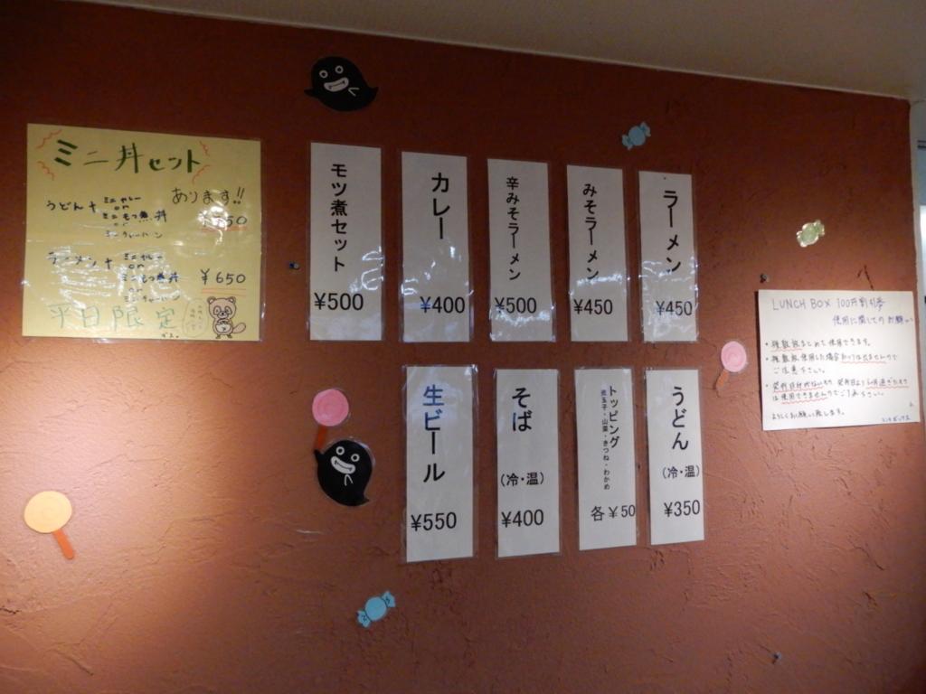 f:id:YamadaMestizo:20171123222624j:plain