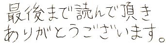 f:id:YamadaYoko:20170329004719p:plain