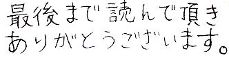 f:id:YamadaYoko:20170330031746p:plain