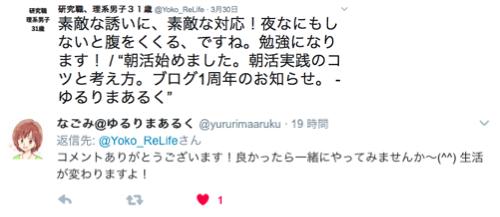 f:id:YamadaYoko:20170402080554p:plain