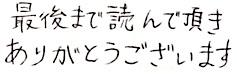 f:id:YamadaYoko:20170406041044j:plain