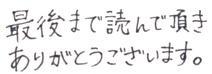 f:id:YamadaYoko:20170409043821j:plain