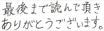 f:id:YamadaYoko:20170420041523j:plain