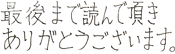 f:id:YamadaYoko:20170424011230p:plain