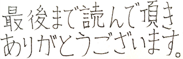 f:id:YamadaYoko:20170508081231p:plain