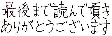 f:id:YamadaYoko:20170512032117p:plain