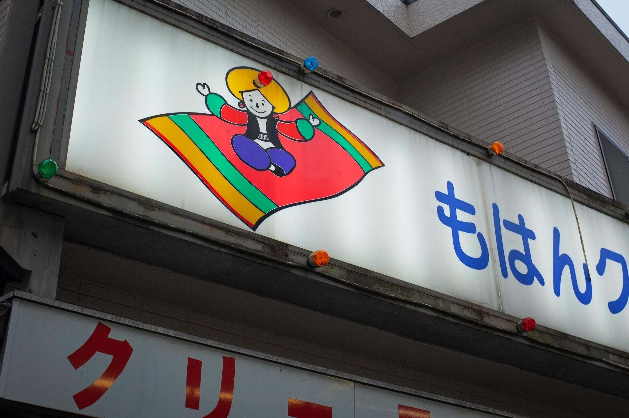 f:id:Yamadamado:20200914084255j:image