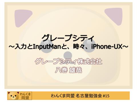 f:id:Yamaki:20101020173630p:image