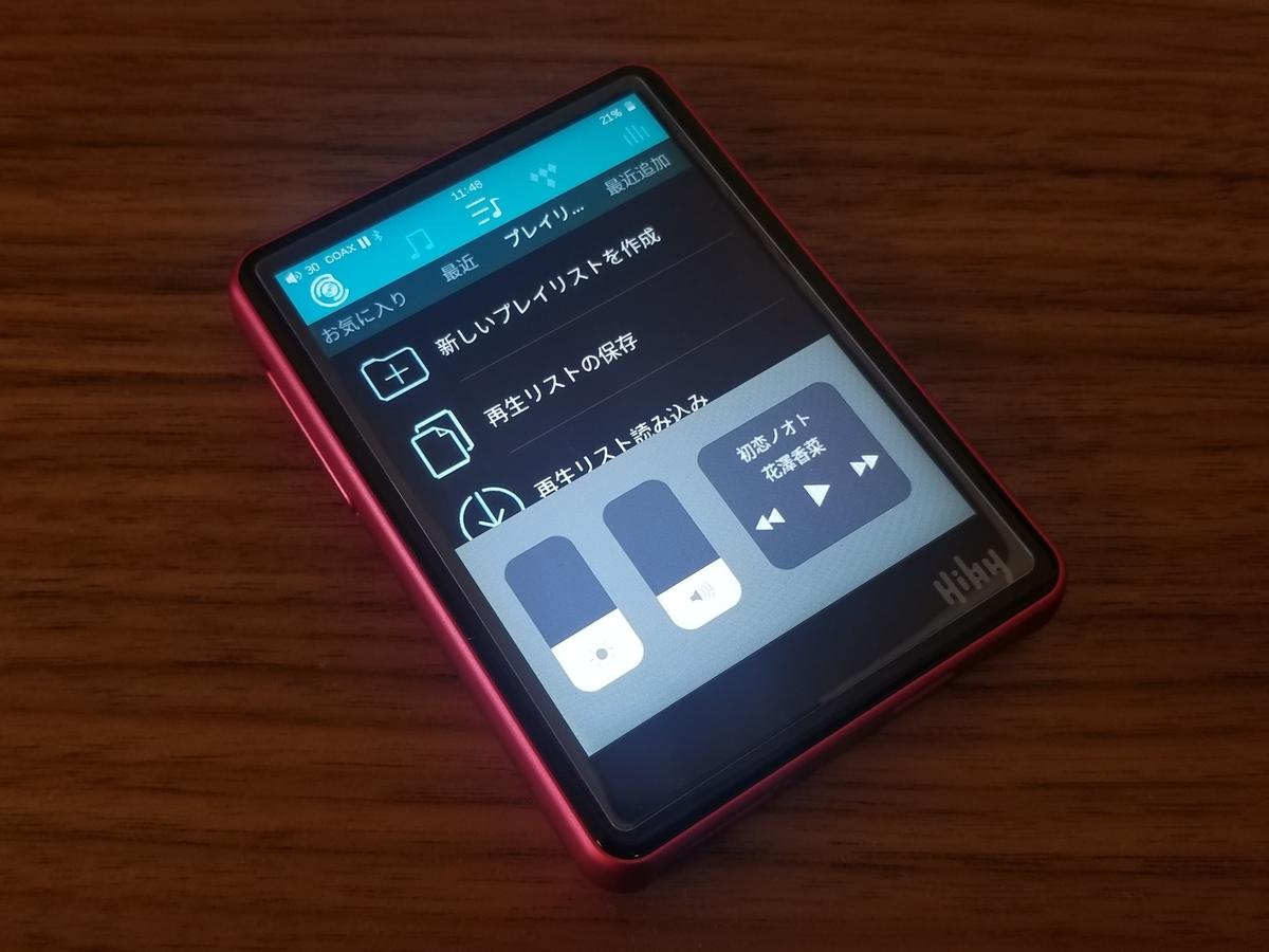 HiBy R3 メニュー画面