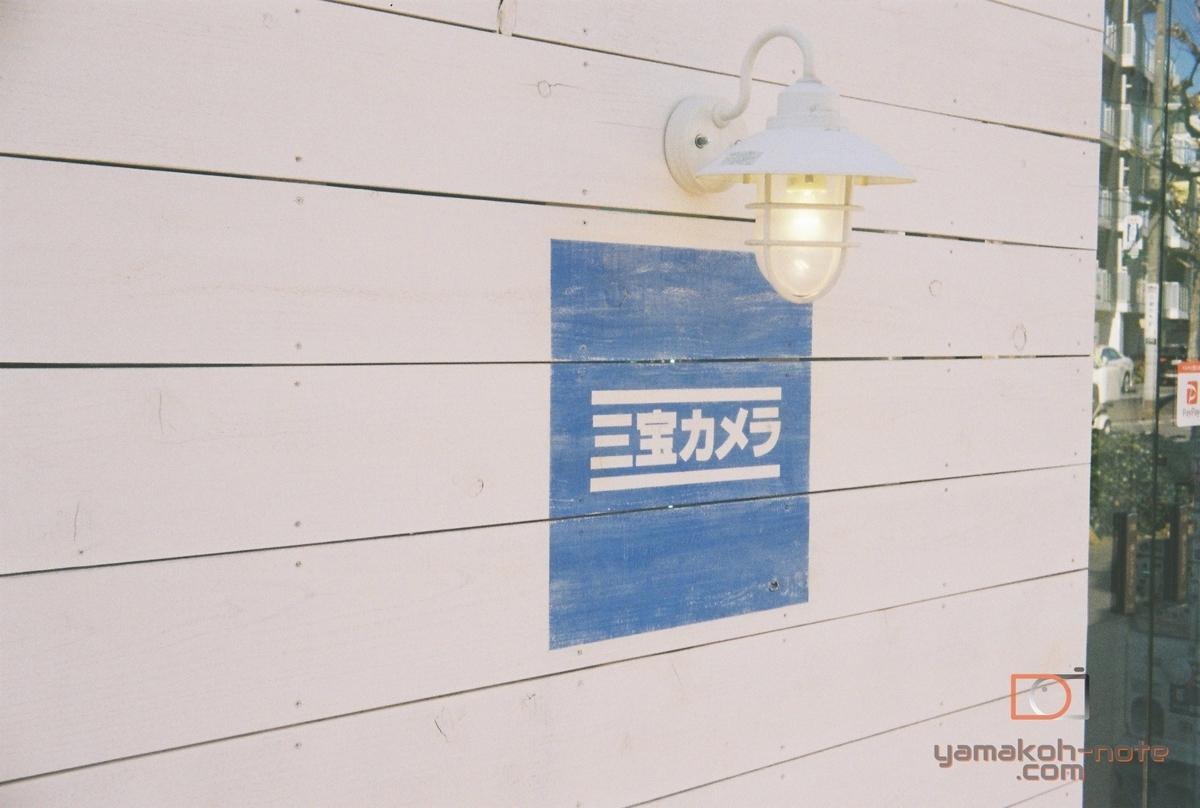 f:id:Yamakoh:20200824204255j:plain