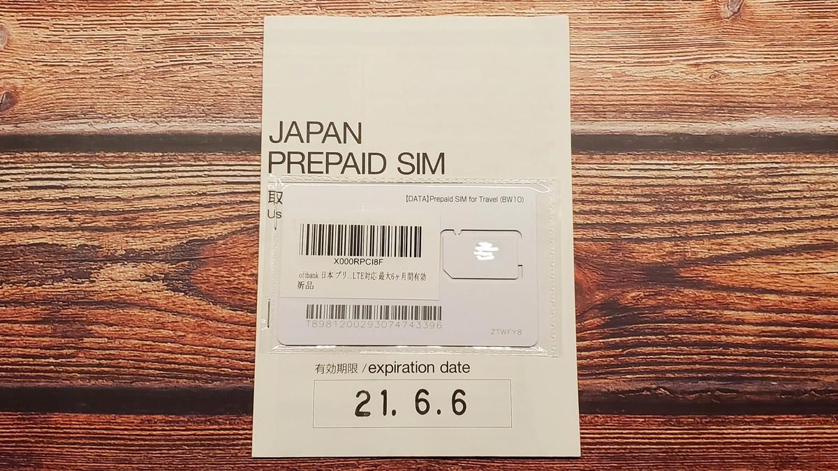 f:id:Yamakoh:20210111233547j:plain