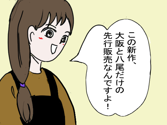 f:id:YamamotoKana:20200114101717j:plain