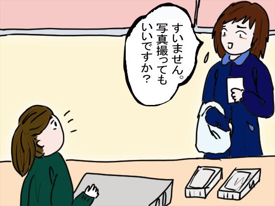 f:id:YamamotoKana:20200117080941j:plain