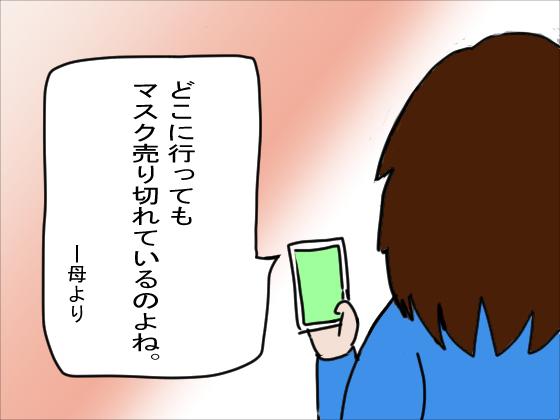 f:id:YamamotoKana:20200204101449j:plain
