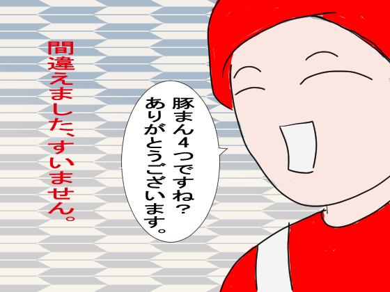 f:id:YamamotoKana:20200210155609j:plain
