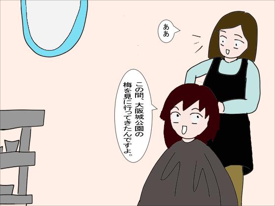 f:id:YamamotoKana:20200217160322j:plain