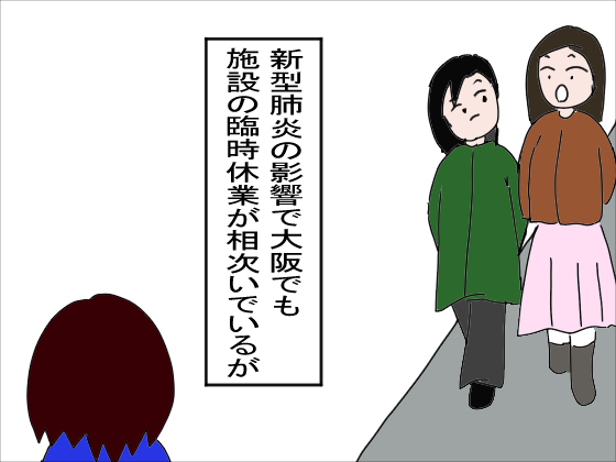 f:id:YamamotoKana:20200303093854j:plain