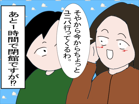 f:id:YamamotoKana:20200303093925j:plain