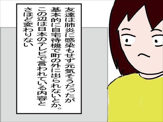 f:id:YamamotoKana:20200311132543j:plain