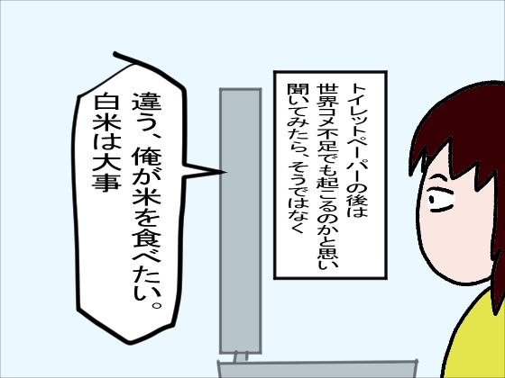 f:id:YamamotoKana:20200311132629j:plain