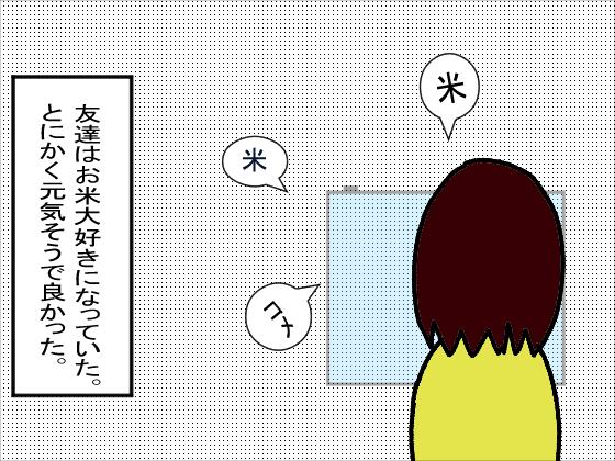 f:id:YamamotoKana:20200311132649j:plain
