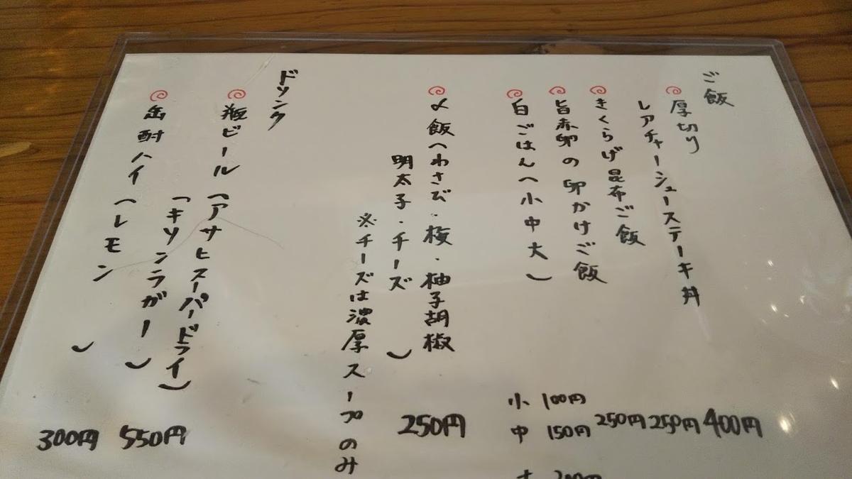 f:id:YamamotoKana:20200818171944j:plain