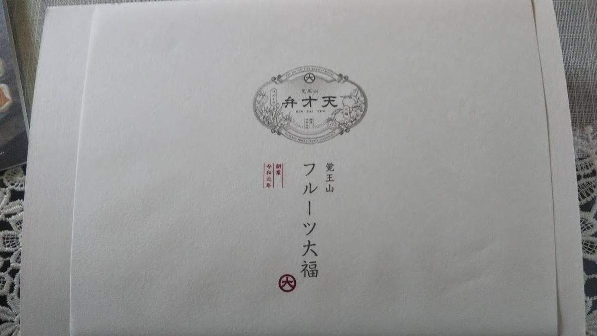 f:id:YamamotoKana:20200827084051j:plain