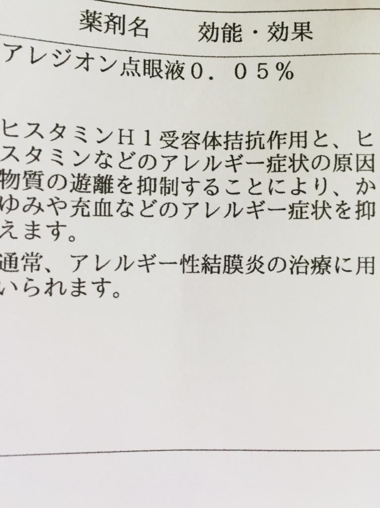 f:id:Yamanao:20180320163540j:plain