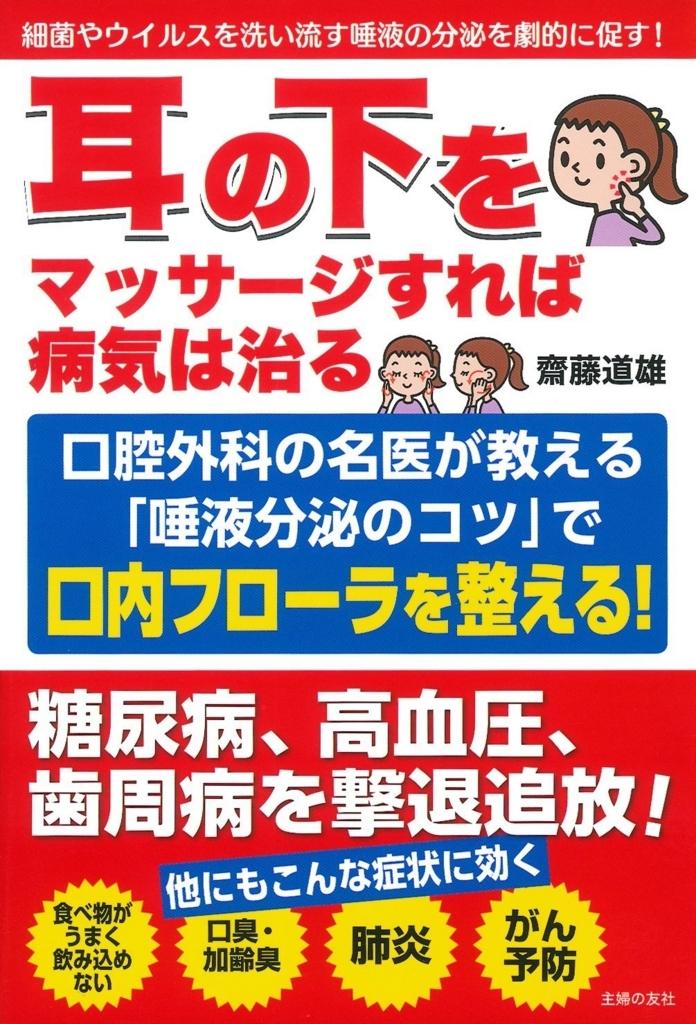 f:id:Yamanao:20180405162640j:plain