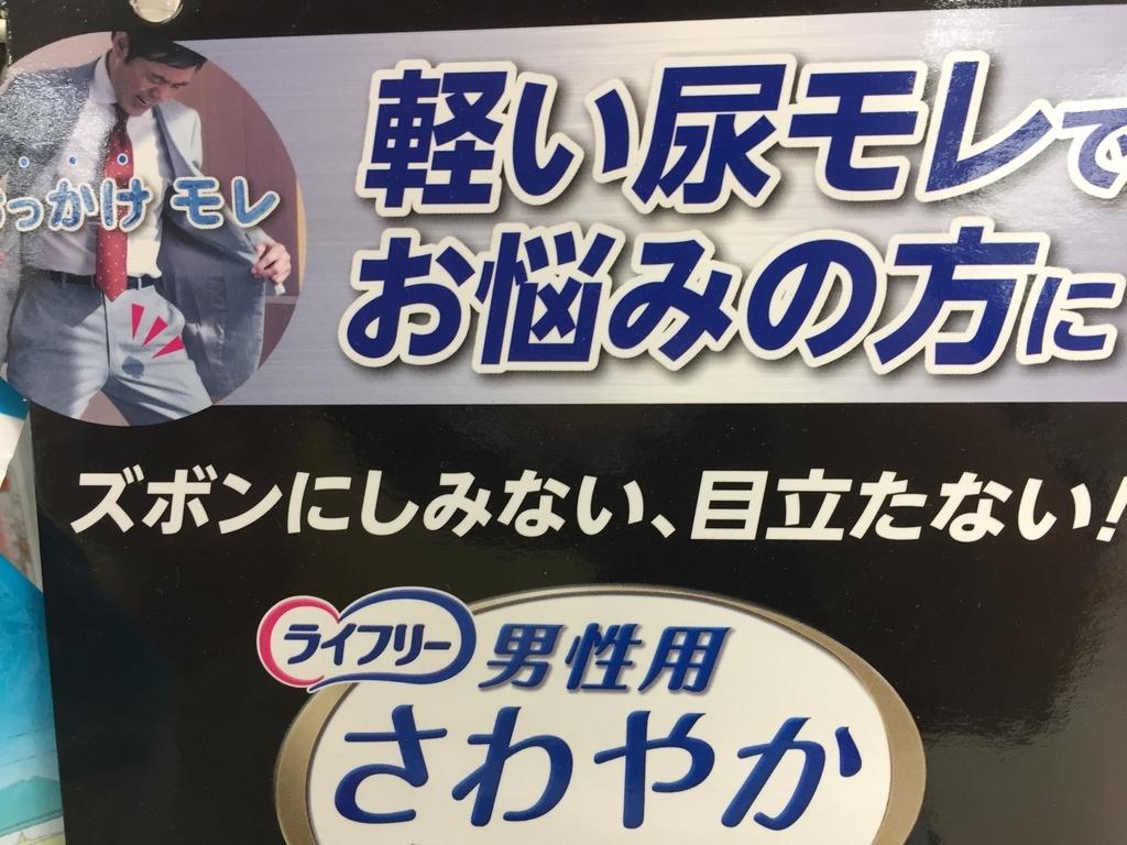 f:id:Yamanao:20180909193311j:plain