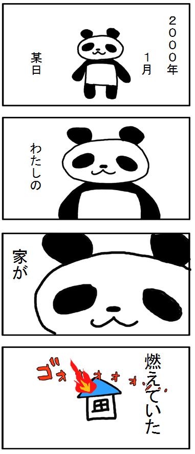 f:id:Yamanekoken:20170716152325j:plain