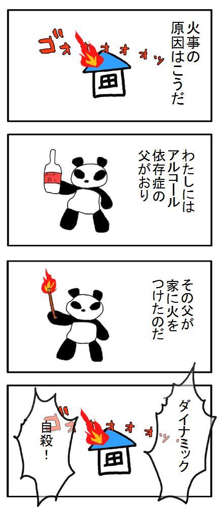 f:id:Yamanekoken:20170716173216j:plain