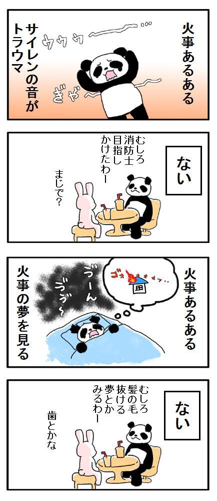 f:id:Yamanekoken:20170718150725j:plain