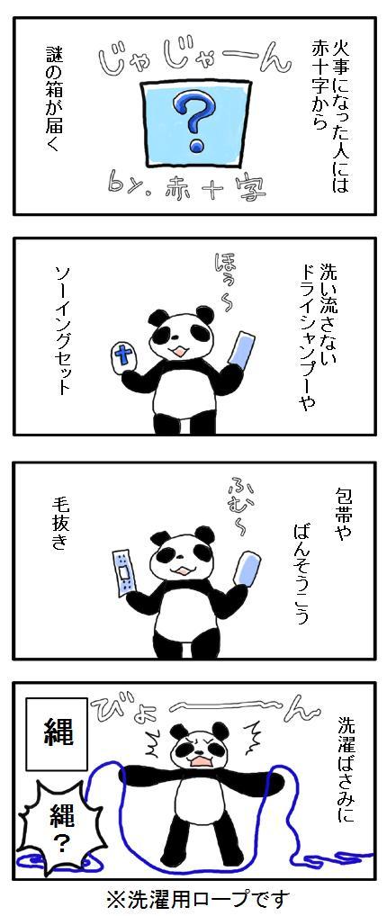 f:id:Yamanekoken:20170718155453j:plain