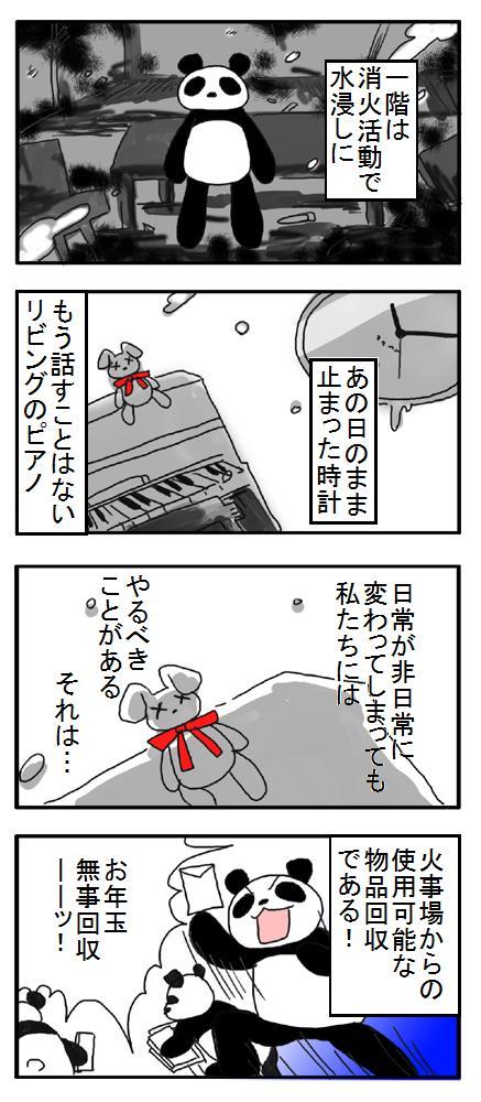 f:id:Yamanekoken:20170721140321j:plain